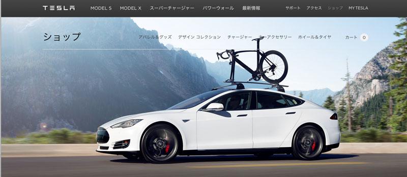 Tesla utvecklar nya produkter för e-handeln